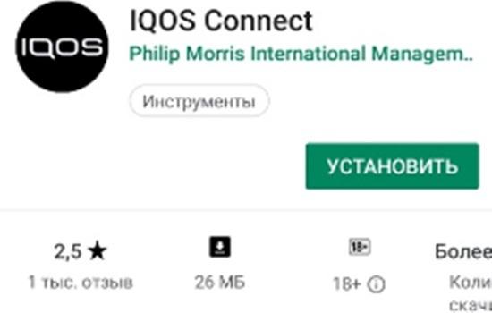 Айкос приложение – как добавить и запустить