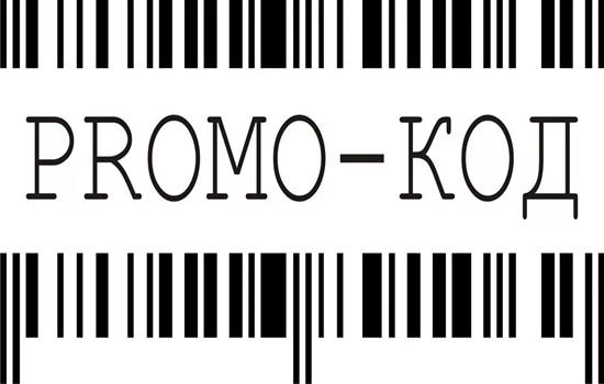 Промокод IQOS 3 – как получить и использовать